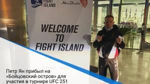Петр Ян прибыл на «Бойцовский остров» для участия в турнире UFC 251