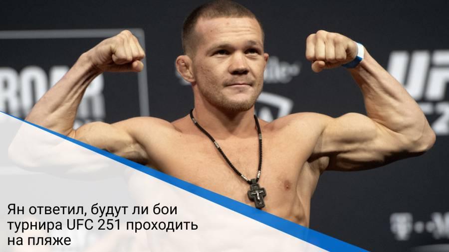 Ян ответил, будут ли бои турнира UFC 251 проходить на пляже