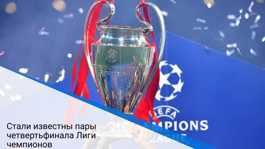 Стали известны пары четвертьфинала Лиги чемпионов