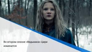 Во втором сезоне «Ведьмака» Цири изменится