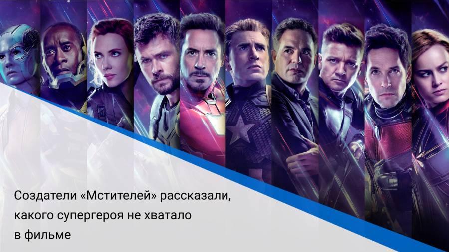 Создатели «Мстителей» рассказали, какого супергероя не хватало в фильме