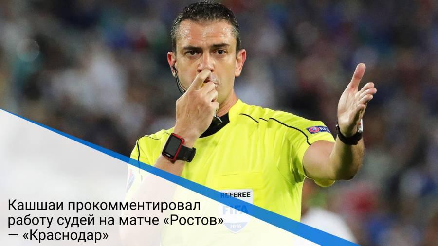 Кашшаи прокомментировал работу судей на матче «Ростов» — «Краснодар»