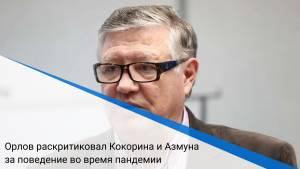 Орлов раскритиковал Кокорина и Азмуна за поведение во время пандемии