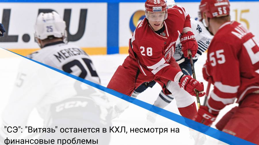 """""""СЭ"""": """"Витязь"""" останется в КХЛ, несмотря на финансовые проблемы"""