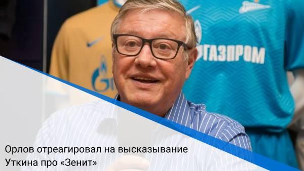 Орлов отреагировал на высказывание Уткина про «Зенит»