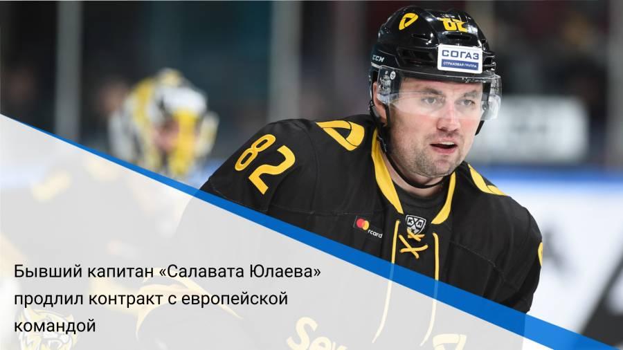 Бывший капитан «Салавата Юлаева» продлил контракт с европейской командой