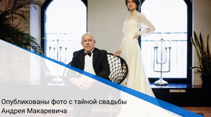 Опубликованы фото с тайной свадьбы Андрея Макаревича