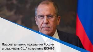 Лавров заявил о нежелании России уговаривать США сохранить ДСНВ-3