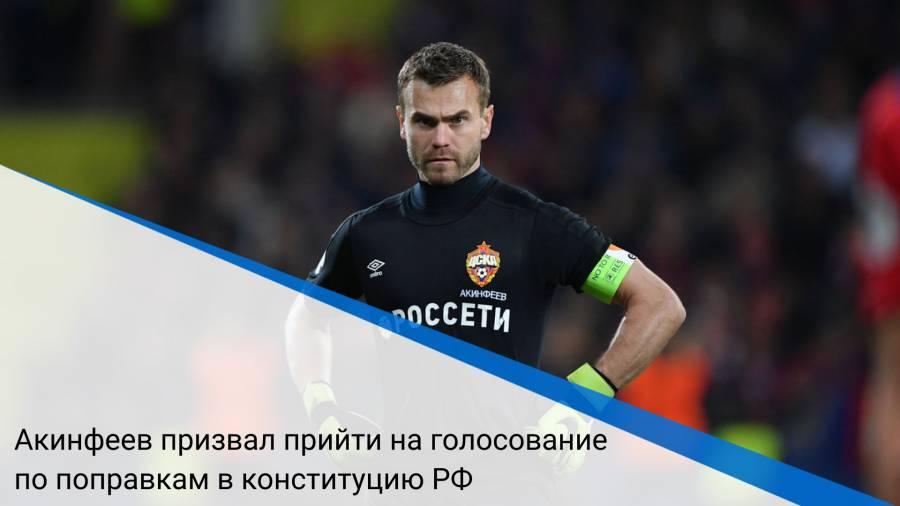 Акинфеев призвал прийти на голосование по поправкам в конституцию РФ