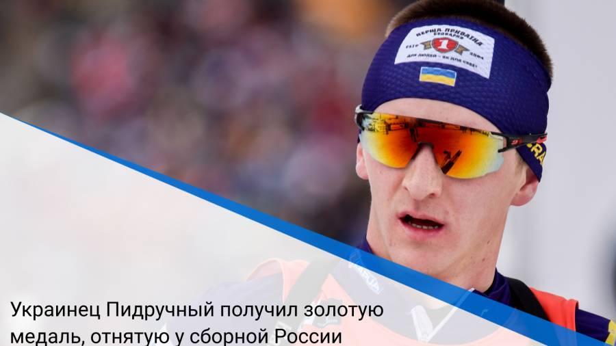 Украинец Пидручный получил золотую медаль, отнятую у сборной России