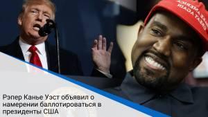 Рэпер Канье Уэст объявил о намерении баллотироваться в президенты США