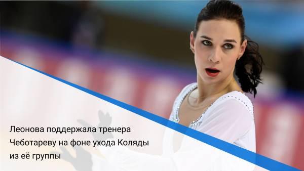 Леонова поддержала тренера Чеботареву на фоне ухода Коляды из её группы