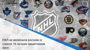 НХЛ не включила россиян в список 16 лучших защитников лиги