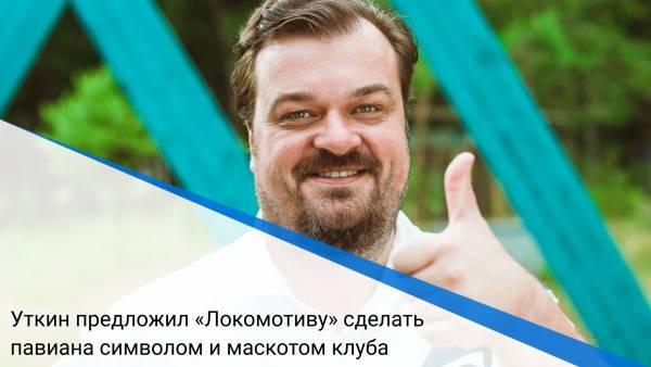Уткин предложил «Локомотиву» сделать павиана символом и маскотом клуба