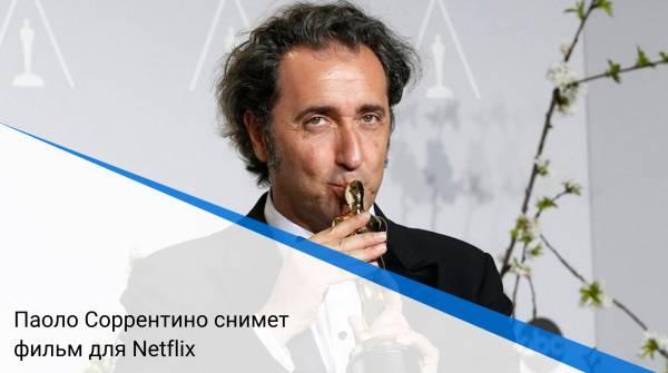 Паоло Соррентино снимет фильм для Netflix