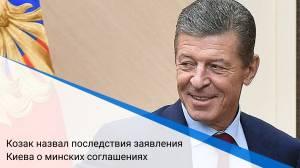 Козак назвал последствия заявления Киева о минских соглашениях