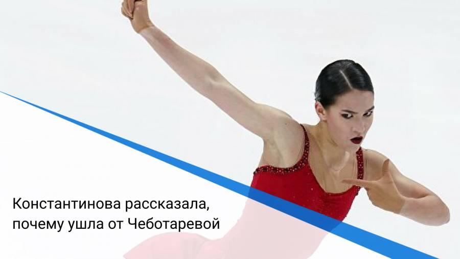 Константинова рассказала, почему ушла от Чеботаревой