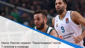 """Никос Паппас покинет """"Панатинаикос"""" после 7 сезонов в команде"""
