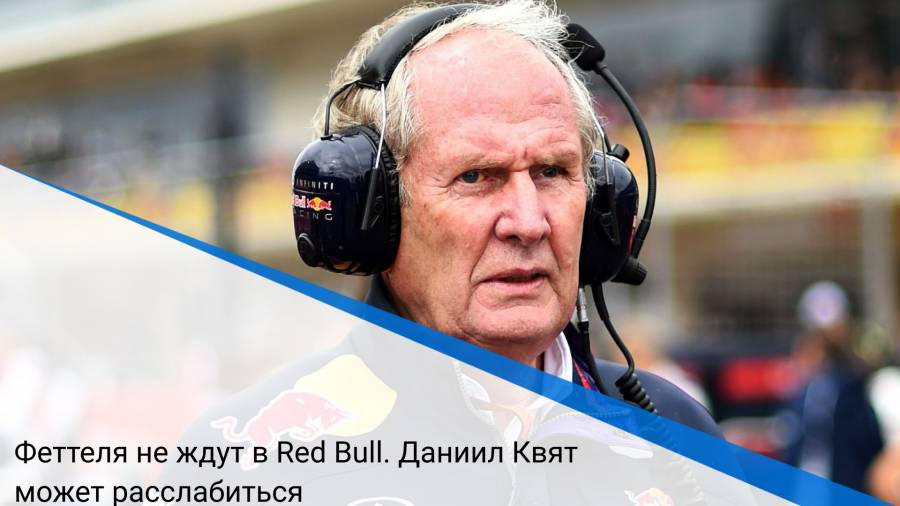 Феттеля не ждут в Red Bull. Даниил Квят может расслабиться