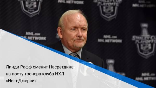 Линди Рафф сменит Насретдина на посту тренера клуба НХЛ «Нью-Джерси»
