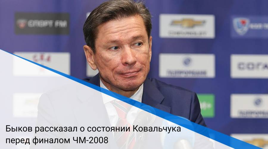 Быков рассказал о состоянии Ковальчука перед финалом ЧМ-2008
