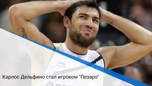"Карлос Дельфино стал игроком ""Пезаро"""