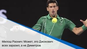 Милош Раонич: Может, это Джокович всех заразил, а не Димитров