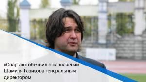 «Спартак» объявил о назначении Шамиля Газизова генеральным директором