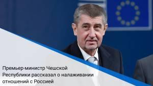 Премьер-министр Чешской Республики рассказал о налаживании отношений с Россией