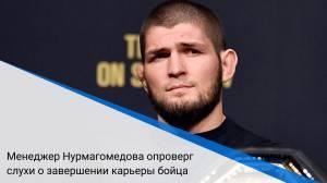 Менеджер Нурмагомедова опроверг слухи о завершении карьеры бойца