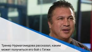 Тренер Нурмагомедова рассказал, каким может получиться его бой с Гэтжи