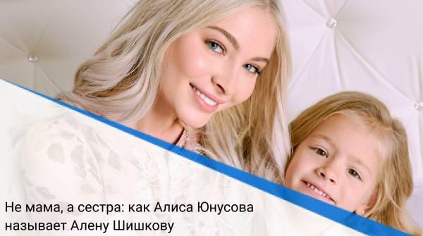 Не мама, а сестра: как Алиса Юнусова называет Алену Шишкову