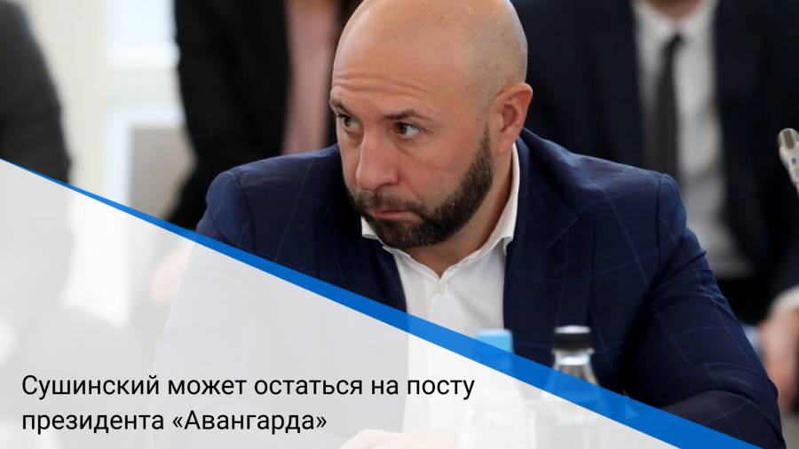 Сушинский может остаться на посту президента «Авангарда»