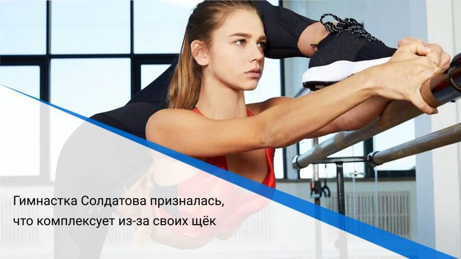 Гимнастка Солдатова призналась, что комплексует из-за своих щёк