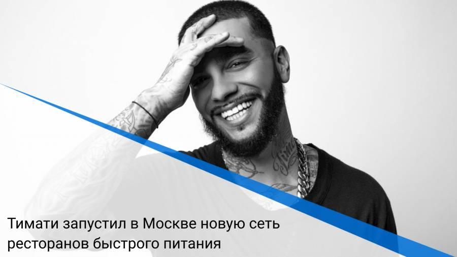 Тимати запустил в Москве новую сеть ресторанов быстрого питания