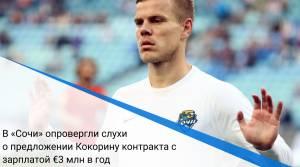 В «Сочи» опровергли слухи о предложении Кокорину контракта с зарплатой €3 млн в год