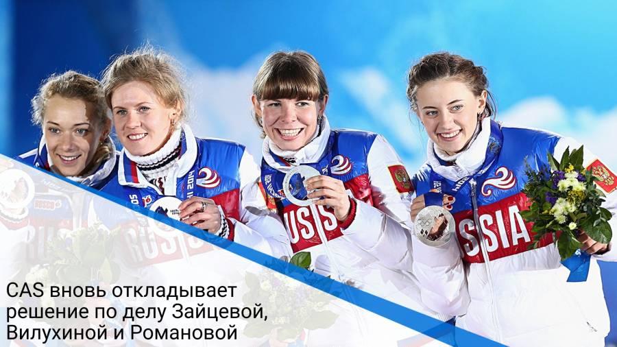 CAS вновь откладывает решение по делу Зайцевой, Вилухиной и Романовой