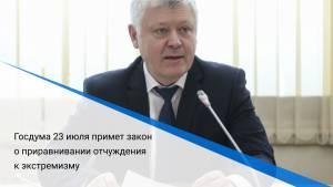 Госдума 23 июля примет закон о приравнивании отчуждения к экстремизму