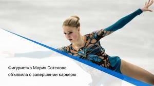 Фигуристка Мария Сотскова объявила о завершении карьеры