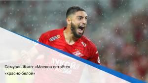 Самуэль Жиго: «Москва остаётся «красно-белой»