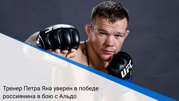 Тренер Петра Яна уверен в победе россиянина в бою с Альдо