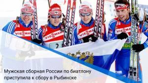 Мужская сборная России по биатлону приступила к сбору в Рыбинске