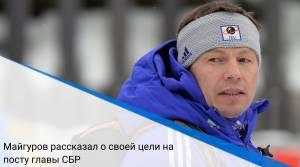 Майгуров рассказал о своей цели на посту главы СБР