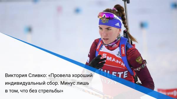 Виктория Сливко: «Провела хороший индивидуальный сбор. Минус лишь в том, что без стрельбы»