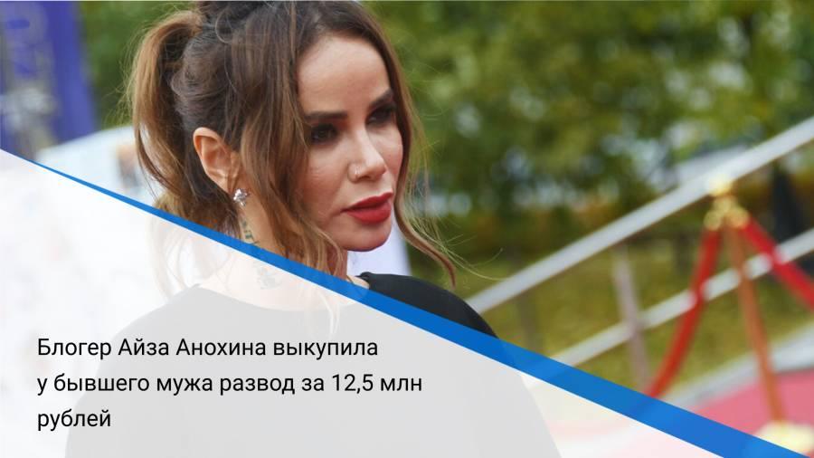 Блогер Айза Анохина выкупила у бывшего мужа развод за 12,5 млн рублей