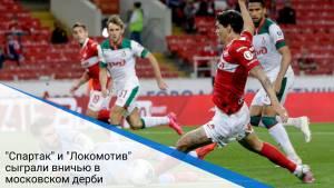 """""""Спартак"""" и """"Локомотив"""" сыграли вничью в московском дерби"""