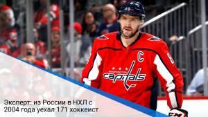 Эксперт: из России в НХЛ с 2004 года уехал 171 хоккеист