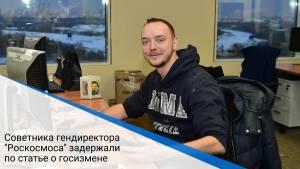 """Советника гендиректора """"Роскосмоса"""" задержали по статье о госизмене"""