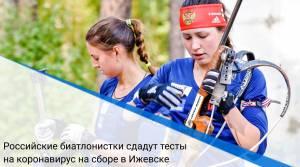 Российские биатлонистки сдадут тесты на коронавирус на сборе в Ижевске