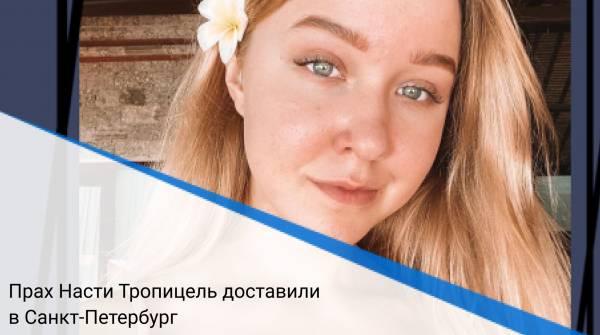 Прах Насти Тропицель доставили в Санкт-Петербург